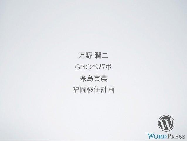 Word benchfukuoka Slide 3