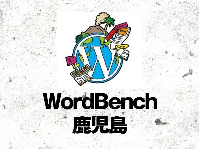 WordBench  鹿児島