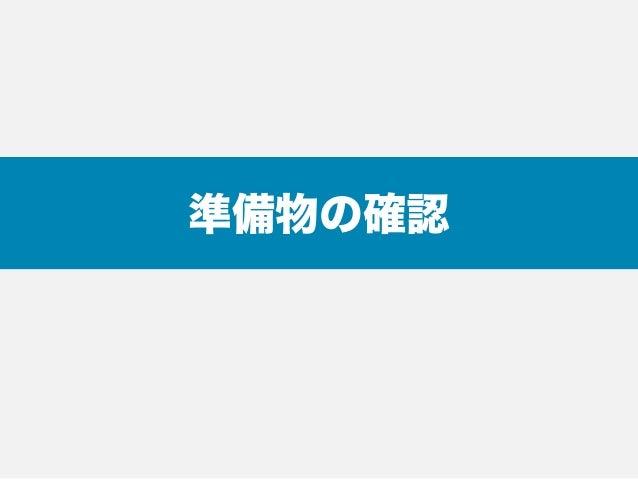 WordBench京都 9月号:kintone×WordPressハンズオン Slide 3