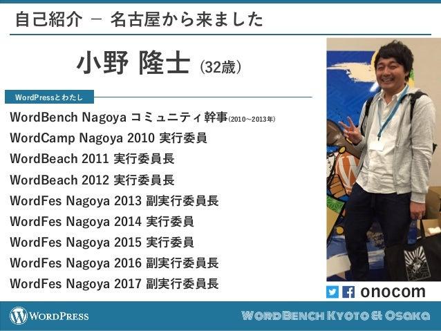 WordBench Kyoto & Osaka Gutenbergで作るランディングページ Slide 2
