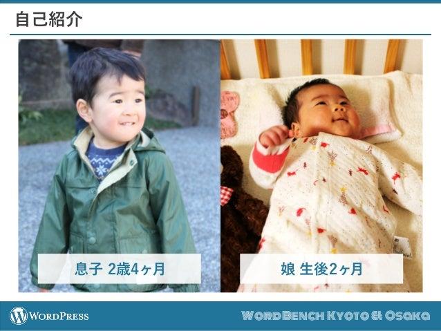 WordBench Kyoto & Osaka Gutenbergで作るランディングページ Slide 3