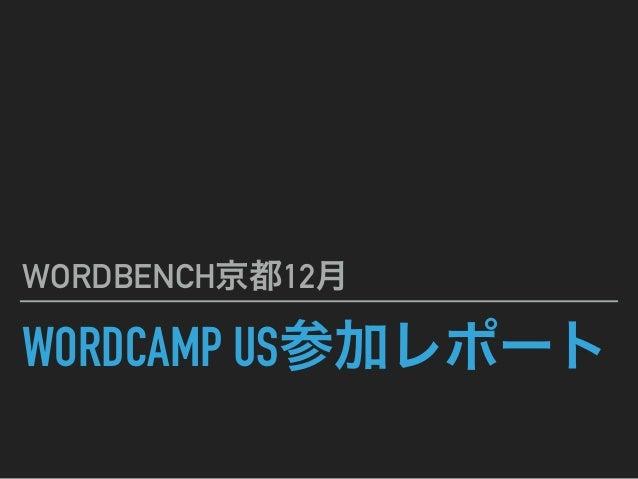 WORDCAMP US参加レポート WORDBENCH京都12月
