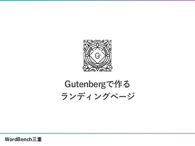 WordBench三重 Gutenbergで作る ランディングページ