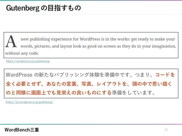 WordBench三重 Gutenbergの目指すもの https://wordpress.org/gutenberg/ WordPress の新たなパブリッシング体験を準備中です。つまり、コードを 全く必要とせず、あなたの言葉、写真、レイアウ...