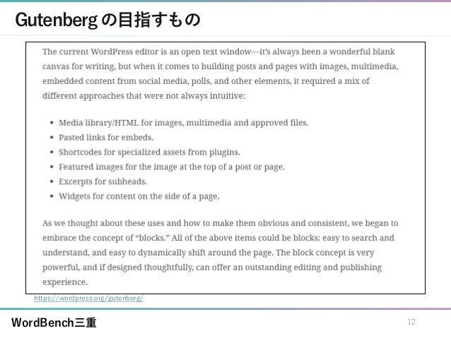 WordBench三重 Gutenbergの目指すもの https://wordpress.org/gutenberg/ 12
