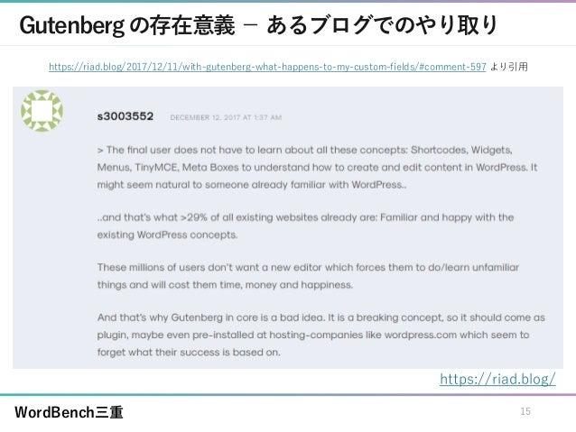 WordBench三重 Gutenbergの存在意義 - あるブログでのやり取り https://riad.blog/2017/12/11/with-gutenberg-what-happens-to-my-custom-fields/#com...