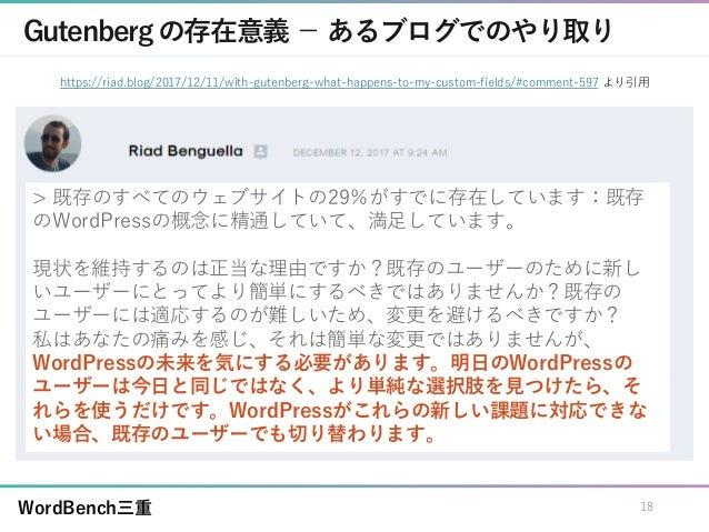 WordBench三重 Gutenbergの存在意義 - あるブログでのやり取り > 既存のすべてのウェブサイトの29%がすでに存在しています:既存 のWordPressの概念に精通していて、満足しています。 現状を維持するのは正当な理由ですか...