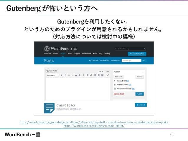 WordBench三重 Gutenbergが怖いという方へ Gutenbergを利用したくない。 という方のためのプラグインが用意されるかもしれません。 (対応方法については検討中の模様) https://wordpress.org/guten...