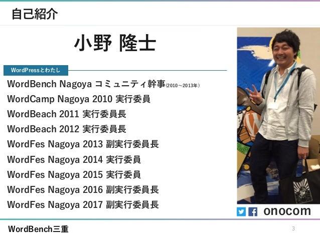 WordBench三重 自己紹介 WordPressとわたし WordBench Nagoya コミュニティ幹事(2010~2013年) WordCamp Nagoya 2010 実行委員 WordBeach 2011 実行委員長 WordBe...