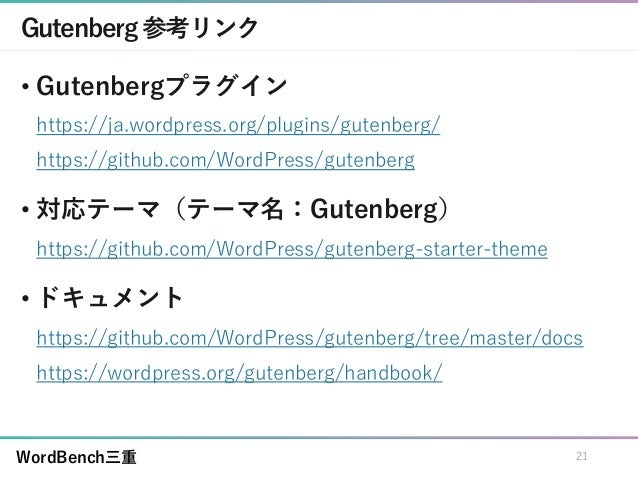 WordBench三重 Gutenberg参考リンク • Gutenbergプラグイン https://ja.wordpress.org/plugins/gutenberg/ https://github.com/WordPress/guten...