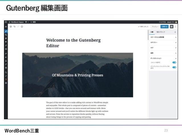 WordBench三重 Gutenberg編集画面 23