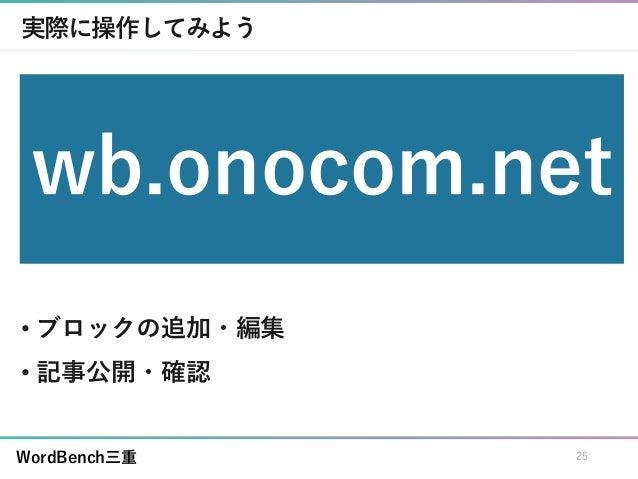 WordBench三重 実際に操作してみよう • ブロックの追加・編集 • 記事公開・確認 25 wb.onocom.net