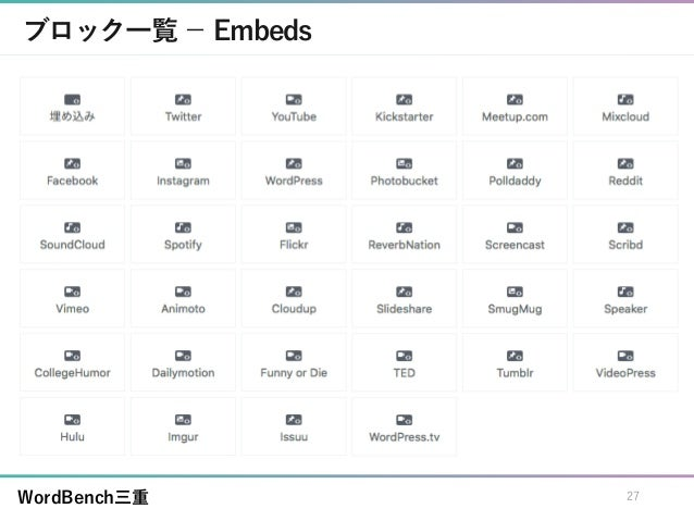 WordBench三重 ブロック一覧 - Embeds 27