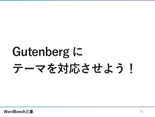 WordBench三重 Gutenberg に テーマを対応させよう! 30