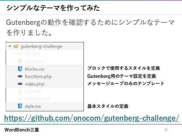 WordBench三重 シンプルなテーマを作ってみた Gutenbergの動作を確認するためにシンプルなテーマ を作りました。 https://github.com/onocom/gutenberg-challenge/ 31 ブロックで使用す...