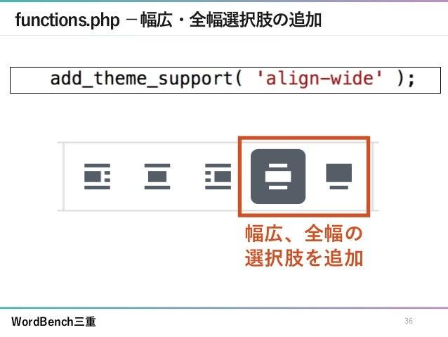 WordBench三重 functions.php -幅広・全幅選択肢の追加 幅広、全幅の 選択肢を追加 36