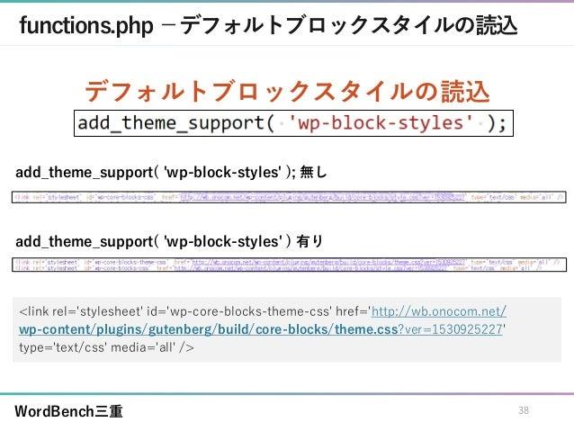 WordBench三重 functions.php -デフォルトブロックスタイルの読込 <link rel='stylesheet' id='wp-core-blocks-theme-css' href='http://wb.onocom.ne...