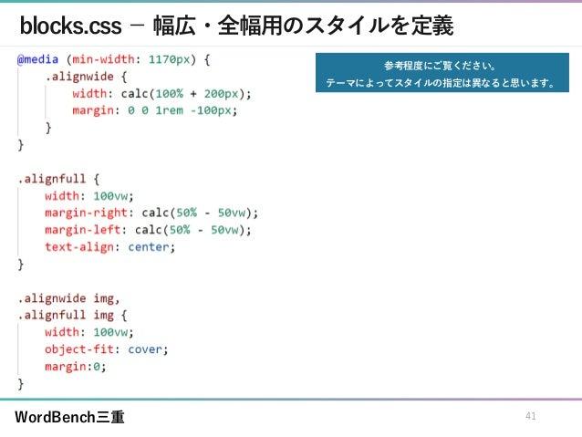 WordBench三重 blocks.css - 幅広・全幅用のスタイルを定義 参考程度にご覧ください。 テーマによってスタイルの指定は異なると思います。 41