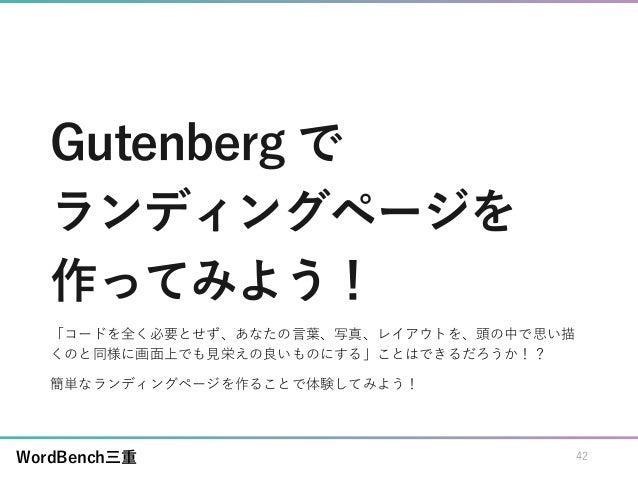 WordBench三重 Gutenberg で ランディングページを 作ってみよう! 「コードを全く必要とせず、あなたの言葉、写真、レイアウトを、頭の中で思い描 くのと同様に画面上でも見栄えの良いものにする」ことはできるだろうか!? 簡単なラン...
