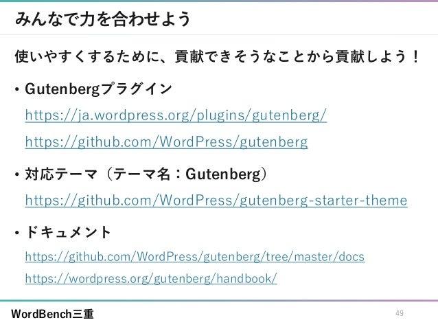 WordBench三重 みんなで力を合わせよう 使いやすくするために、貢献できそうなことから貢献しよう! • Gutenbergプラグイン https://ja.wordpress.org/plugins/gutenberg/ https://...