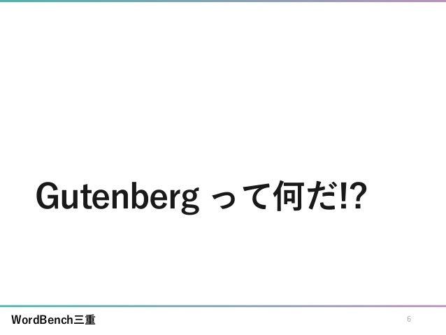 WordBench三重 Gutenberg って何だ!? 6