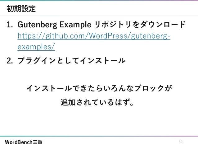 WordBench三重 初期設定 1. Gutenberg Example リポジトリをダウンロード https://github.com/WordPress/gutenberg- examples/ 2. プラグインとしてインストール インス...