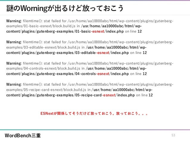 WordBench三重 謎のWorningが出るけど放っておこう Warning: filemtime(): stat failed for /usr/home/aa10000abc/html/wp-content/plugins/gutenb...
