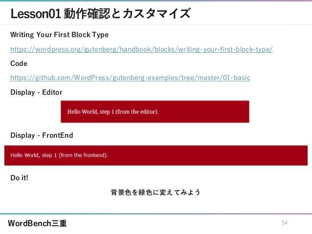WordBench三重 Lesson01 動作確認とカスタマイズ Writing Your First Block Type https://wordpress.org/gutenberg/handbook/blocks/writing-you...