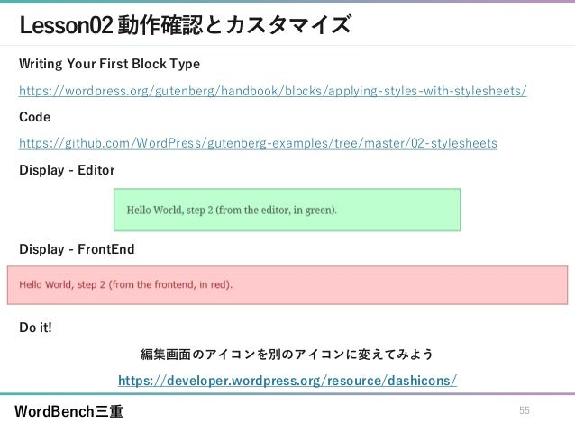 WordBench三重 Lesson02 動作確認とカスタマイズ Writing Your First Block Type https://wordpress.org/gutenberg/handbook/blocks/applying-st...
