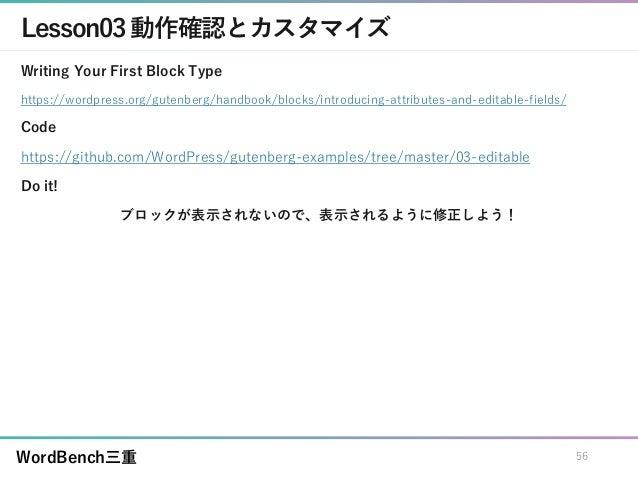WordBench三重 Lesson03 動作確認とカスタマイズ Writing Your First Block Type https://wordpress.org/gutenberg/handbook/blocks/introducing...