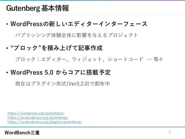"""WordBench三重 Gutenberg基本情報 • WordPressの新しいエディターインターフェース パブリッシング体験全体に影響を与えるプロジェクト • """"ブロック""""を積み上げて記事作成 ブロック:エディター、ウィジェット、ショートコ..."""