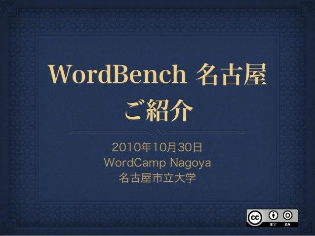 WordBench 名古屋 ご紹介 2010年10月30日 WordCamp Nagoya 名古屋市立大学