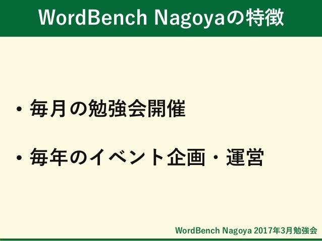 WordBench Nagoya 2017年3月勉強会 WordBench Nagoyaの特徴 • 毎月の勉強会開催 • 毎年のイベント企画・運営