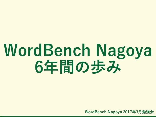 WordBench Nagoya 2017年3月勉強会 WordBench Nagoya 6年間の歩み