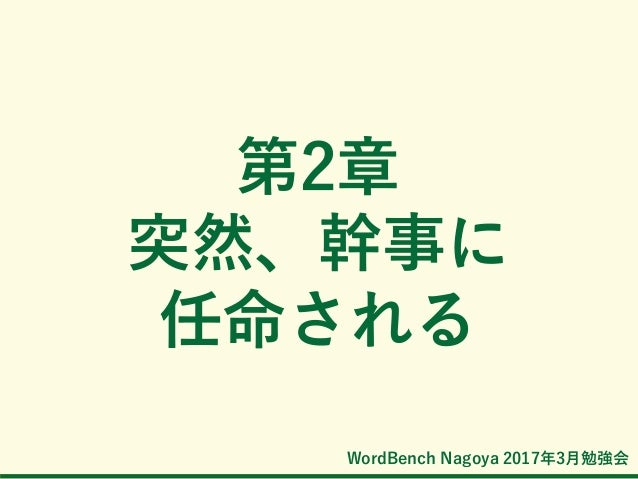 WordBench Nagoya 2017年3月勉強会 第2章 突然、幹事に 任命される