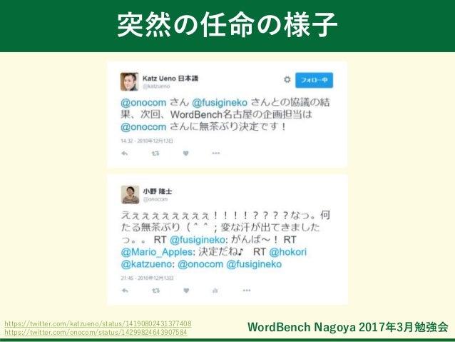 WordBench Nagoya 2017年3月勉強会 突然の任命の様子 https://twitter.com/katzueno/status/14190802431377408 https://twitter.com/onocom/stat...