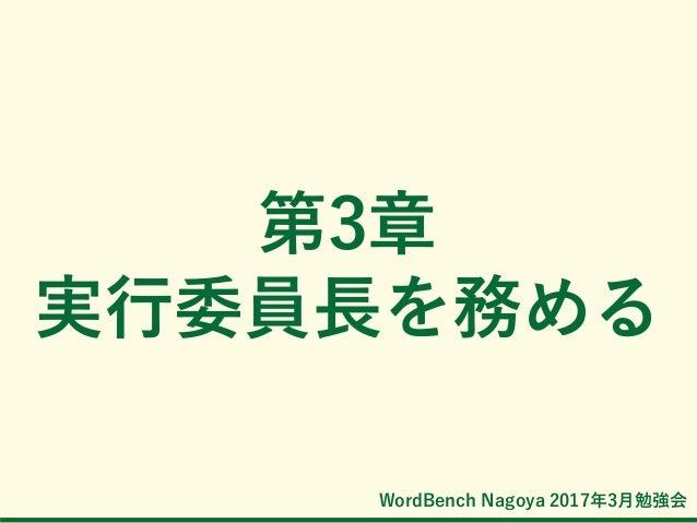 WordBench Nagoya 2017年3月勉強会 第3章 実行委員長を務める