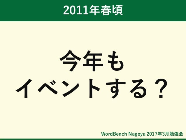 WordBench Nagoya 2017年3月勉強会 2011年春頃 今年も イベントする?