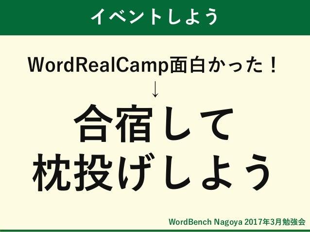 WordBench Nagoya 2017年3月勉強会 イベントしよう WordRealCamp面白かった! ↓ 合宿して 枕投げしよう