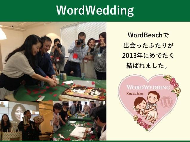 WordWedding WordBeachで 出会ったふたりが 2013年にめでたく 結ばれました。