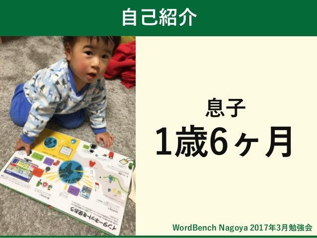 WordBench Nagoya 2017年3月勉強会 自己紹介 息子 1歳6ヶ月