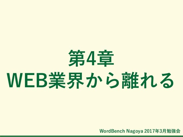 WordBench Nagoya 2017年3月勉強会 第4章 WEB業界から離れる
