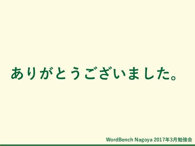 WordBench Nagoya 2017年3月勉強会 ありがとうございました。