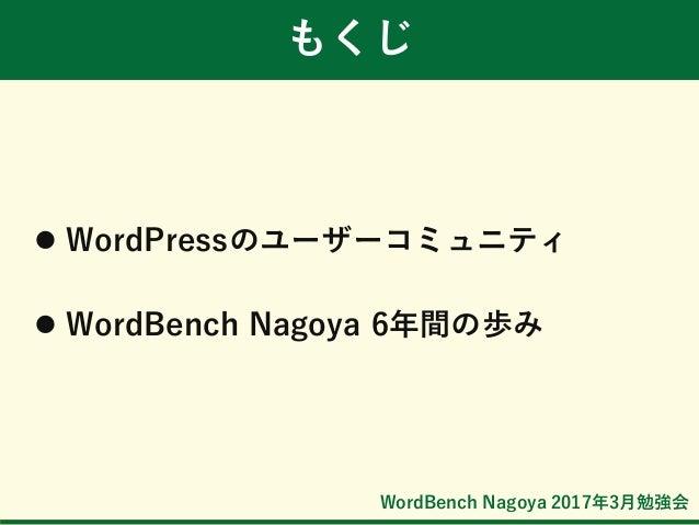 WordBench Nagoya 2017年3月勉強会 もくじ  WordPressのユーザーコミュニティ  WordBench Nagoya 6年間の歩み
