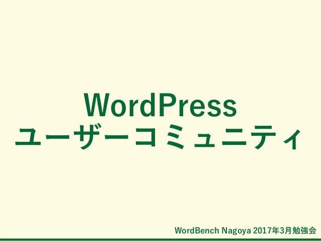 WordBench Nagoya 2017年3月勉強会 WordPress ユーザーコミュニティ
