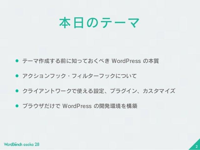 WordBech Osaka No.28 Slide 2
