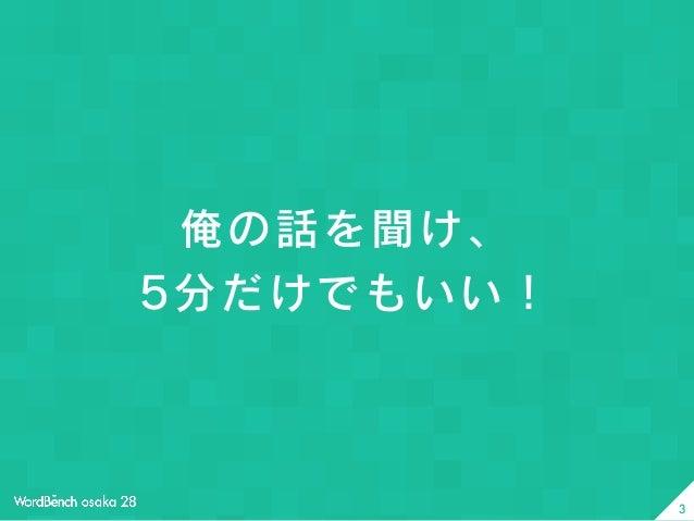 WordBech Osaka No.28 Slide 3