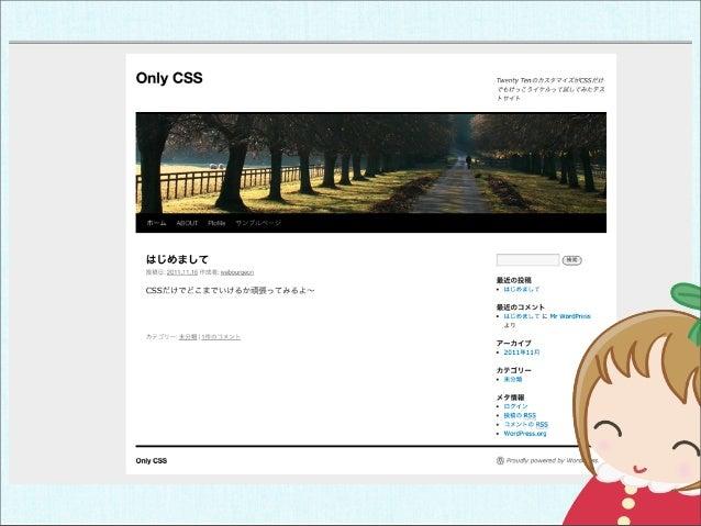 CSSだけでもけっこうイケルTwenty Tenのカスタマイズとそこから踏み出す第一歩 Slide 3