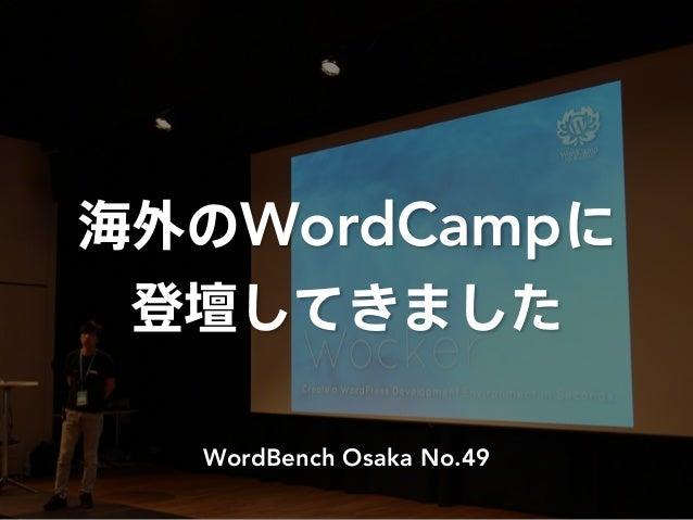 海外のWordCampに 登壇してきました WordBench Osaka No.49
