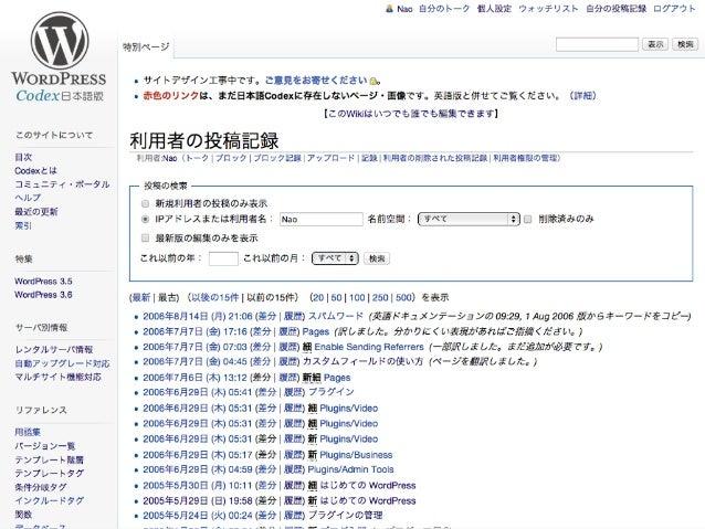 http://www.flickr.com/photos/59553900@N00/4397837422/ WordCamp Fukuoka 2010